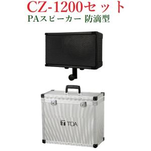 TOA 防滴型 スピーカー (スピーカーコード 20m付属)/ 収納用アルミケースセット / CZ-1200|yokoproshop