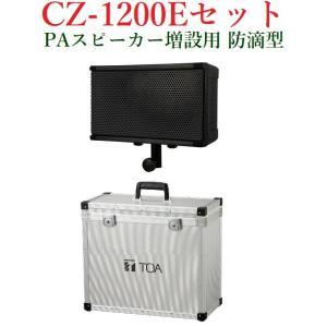 TOA 防滴型 スピーカー 増設用 (スピーカーコード 20m付属)アルミケースセット/ 代引不可 / CZ-1200E|yokoproshop