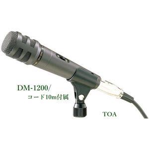 TOA  ハンド型ダイナミックマイクトークスイッチ付 / DM-1200|yokoproshop