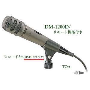 TOA リモート機能付ハンド型ダイナミックマイク  / DM-1200D|yokoproshop