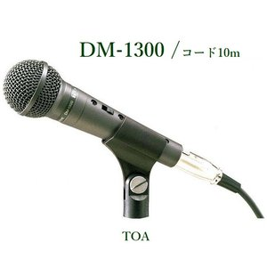 TOA  ハンド型ダイナミックマイクトークスイッチ付DM-1300 yokoproshop