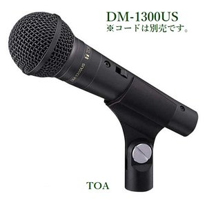 TOA  ハンド型ダイナミックマイクトークスイッチ付 / ケーブル別 / DM-1300US|yokoproshop