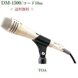 TOA  ハンド型ダイナミックマイクトークスイッチ付 / DM-1500|yokoproshop