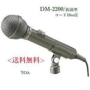 TOA  防滴ハンド型ダイナミックマイクトークスイッチ付 / DM-2200|yokoproshop