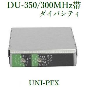 ユニペックス  ワイヤレスチューナーユニット(300MHz帯 ダイバシティ) DU-350|yokoproshop