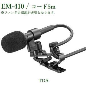 TOA  ラベリア型コンデンサーマイク[コード5m]/ EM-410|yokoproshop