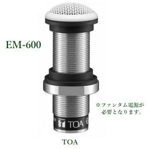 TOA  埋込型コンデンサーマイク / EM-600|yokoproshop