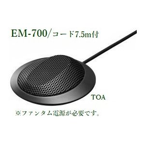 TOA  バウンダリー型コンデンサーマイク[コード7.5m]/ EM-700|yokoproshop