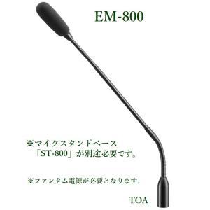 TOA  グースネック型コンデンサーマイク / EM-800|yokoproshop