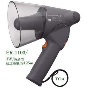 TOA  防滴メガホン(小型)/ ER-1103|yokoproshop