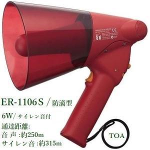 TOA  防滴メガホン(小型)/  ER-1106S(サイレン音付)|yokoproshop