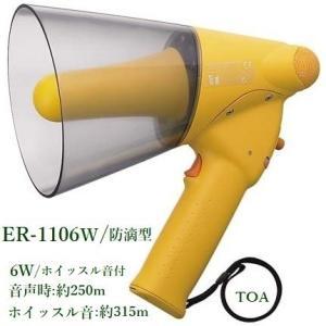 TOA  防滴メガホン(小型)/  ER-1106W(ホイッスル音付)|yokoproshop