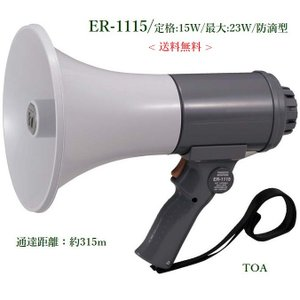 TOA  防滴メガホン(中型)/ 代引不可 ER-1115|yokoproshop