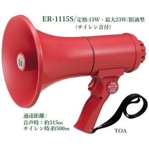 TOA  防滴メガホン(中型)/ 代引不可 ER-1115S(サイレン音付)|yokoproshop