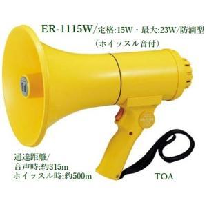 TOA  防滴メガホン(中型)/ 代引不可 ER-1115W(ホイッスル音付)|yokoproshop