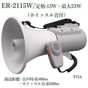 TOA  ショルダーメガホンER-2115W(ホイッスル音付)|yokoproshop