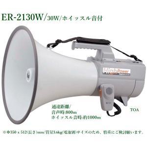 TOA  ショルダーメガホン(大型)ER-2130W(ホイッスル音付)|yokoproshop
