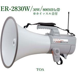TOA  ワイヤレスメガホン / 代引不可 ER-2830W(ホイッスル音付)|yokoproshop