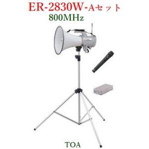 TOA 800MHz帯ワイヤレスメガホンマイクセット/ホイッスル音付 ER-2830W+WTU-1720+WM-1220+ST-16A|yokoproshop