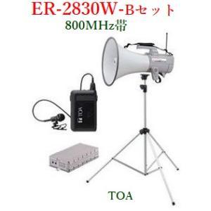 TOA 800MHz帯ワイヤレスメガホンマイクセット/ 代引不可 /ホイッスル音付 ER-2830W+WTU-1720+WM-1320+ST-16A|yokoproshop