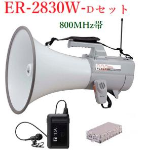 TOA 800MHz帯ワイヤレスメガホンマイクセット/ホイッスル音付 ER-2830W+WTU-1720+WM-1320|yokoproshop
