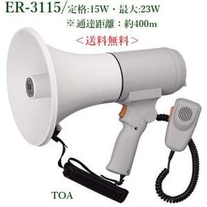 TOA  ハンドル付ショルダーメガホン / 代引不可 ER-3115|yokoproshop
