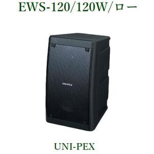 ユニペックス EWS-120  防滴イベント用ハイパワースピーカー /120W/ロー/代引不可|yokoproshop