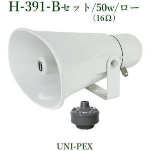 ユニペックス 車載セパレートホーンセット(50W・16Ω・ロー/ドライバーユニット付) / H-391+P-500|yokoproshop
