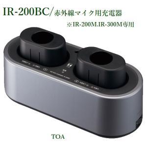 TOA 赤外線マイク用充電器 / IR-200BC|yokoproshop