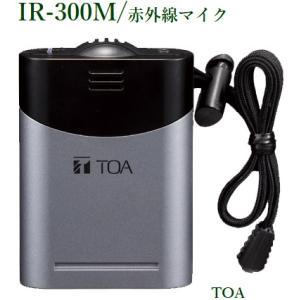 TOA 赤外線マイクシステムIRシリーズ 赤外線マイク(ハンズフリー型)/ IR-300M|yokoproshop