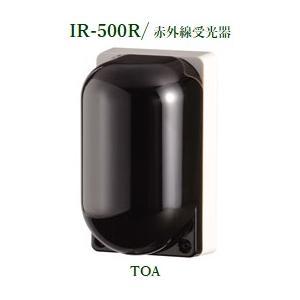 TOA 赤外線受光器 壁取付型 <代引不可>  IR-500R|yokoproshop