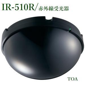 TOA 赤外線受光器 天井取付 <代引不可> IR-510R|yokoproshop