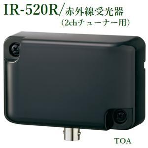 TOA 赤外線受光器 2ch チューナー用 <代引不可> IR-520R|yokoproshop