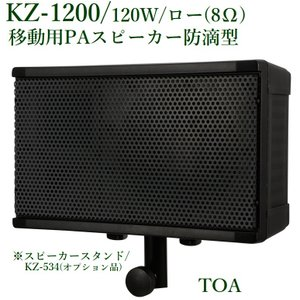 TOA 防滴型 スピーカー (スピーカーコード 20m付属) 代引不可 / KZ-1200|yokoproshop