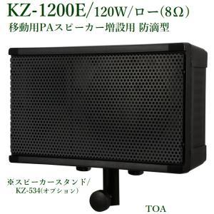 TOA 防滴型 スピーカー 増設用 (スピーカーコード 20m付属)/ 代引不可 / KZ-1200E|yokoproshop