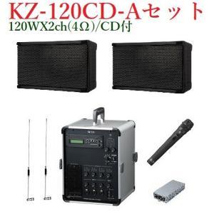 TOA 移動用PAアンプ 120WX2 / CD付セット KZ-120CD+KZ-1200X2+WM-1220+WTU-1820+YW-510X2|yokoproshop