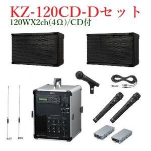 TOA 移動用PAアンプ 120WX2 / CD付セット KZ-120CD+KZ-1200X2+WM-1220X2+WTU-1820X2+DM-1300US+YM-2130+YW-510X2|yokoproshop