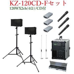 TOA 移動用PAアンプ 120WX2 / CD付セット KZ-120CD+KZ-1200X2+WM-1220X3+WTU-1820X3+YW-510X2+KZ-534|yokoproshop