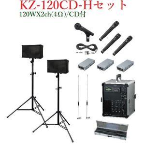 TOA 移動用PAアンプ 120WX2 / CD付セット KZ-120CD+KZ-1200X2+WM-1220X3+WTU-1820X3+DM-1300US+YM-2130+YW-510X2+KZ-534|yokoproshop
