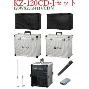TOA 移動用PAアンプ 120WX2 / CD付セット KZ-120CD+CZ-1200X2+WM-1220+WTU-1820+YW-510X2|yokoproshop