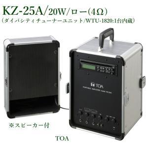 TOA  移動用PAアンプチューナーユニット1台内蔵CD付<代引不可>  KZ-25A|yokoproshop
