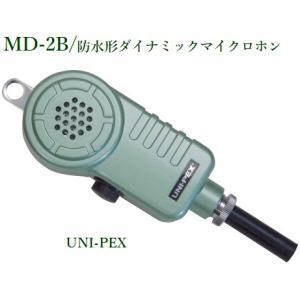 ユニペックス  ダイナミックマイクロホンMD-2B|yokoproshop