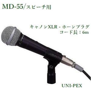 ユニペックス  ダイナミックマイクロホン MD-55|yokoproshop