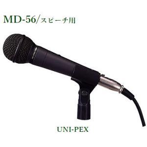 ユニペックス  ダイナミックマイクロホン MD-56|yokoproshop