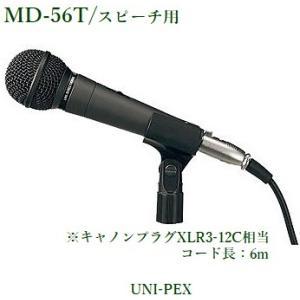 ユニペックス  ダイナミックマイクロホン/ 代引不可 MD-56T|yokoproshop