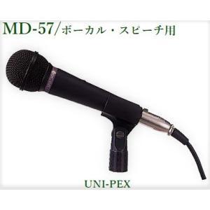 ユニペックス  ダイナミックマイクロホン MD-57|yokoproshop