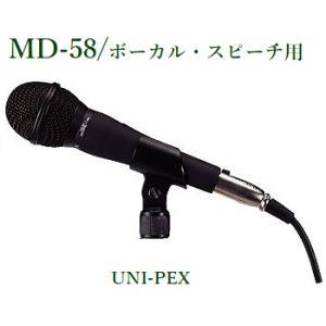 ユニペックス  ダイナミックマイクロホンMD-58|yokoproshop