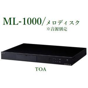 TOA  メロディクス(代引不可) ML-1000|yokoproshop