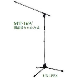 ユニペックス  脚部折りたたみ式ブームマイクロホンスタンドMT-169|yokoproshop