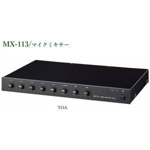 TOA  マイクミキサー MX-113|yokoproshop